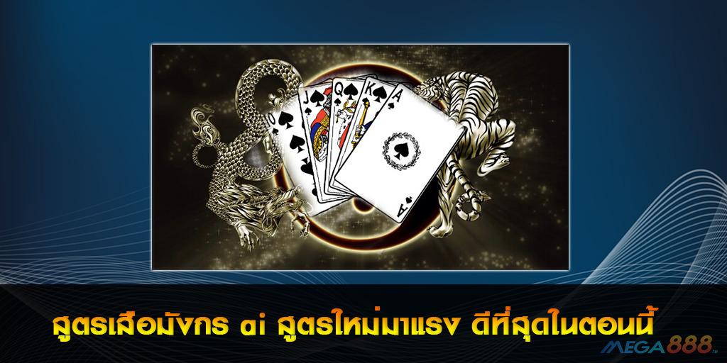เกมไพ่เสือ-มังกร